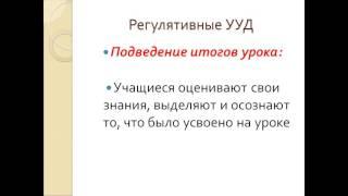 Презентация Формирование и развитие УУД на уроках математики