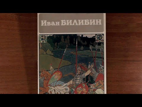 ASMR Page turning   Иван Билибин. 1988 г.из YouTube · С высокой четкостью · Длительность: 13 мин16 с  · Просмотров: 289 · отправлено: 11-12-2015 · кем отправлено: Дмитрий Колачев