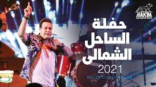 Hakim - North Coast Concert Recap 2021 - حكيم - حفلة الساحل الشمالى 2021