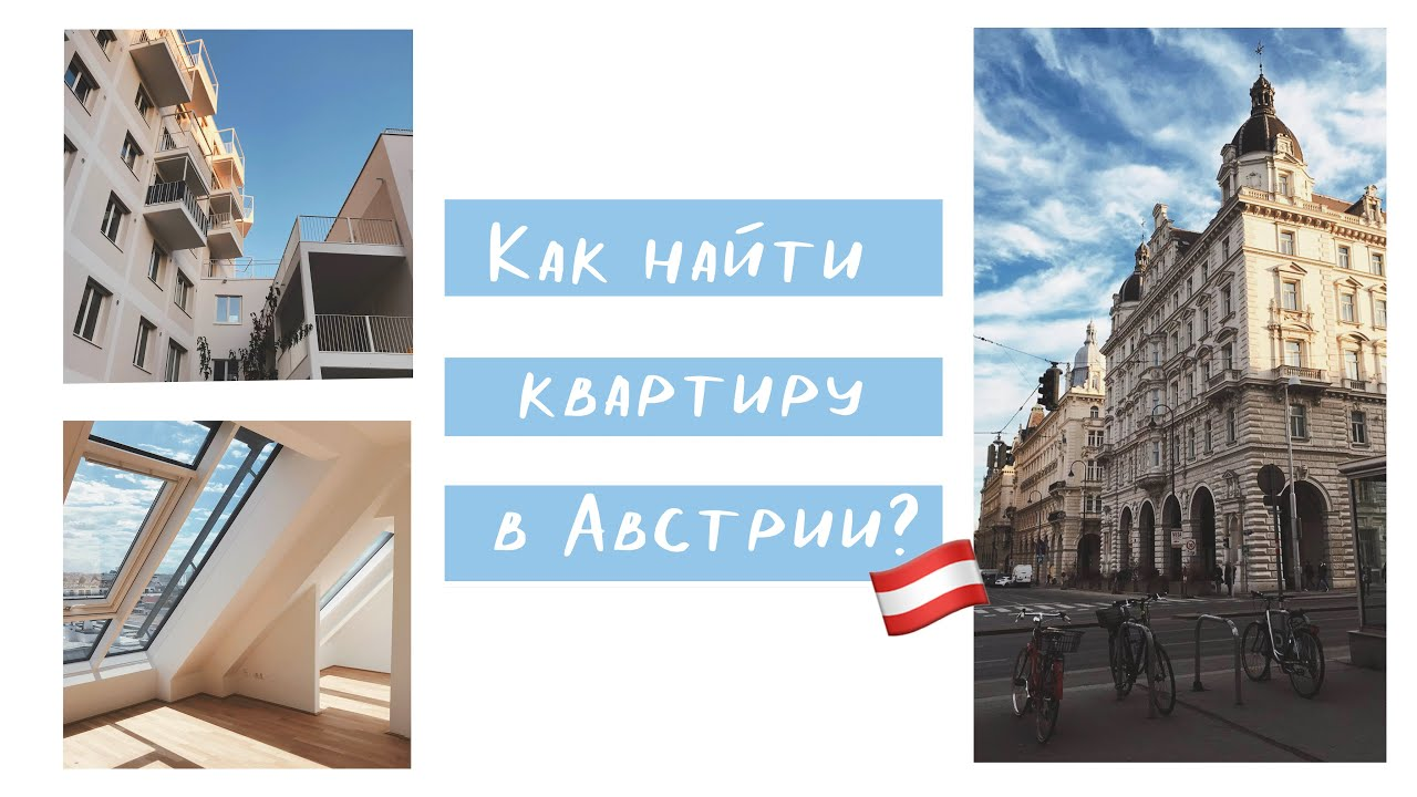 Аренда квартиры вена австрия коммерческая недвижимость купить за рубежом
