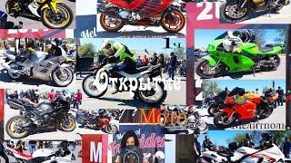 Открытие Мото сезона 2017 Мелитополь