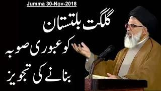 Gilgit Baltistan ko Aburi Suuba bananay ki Tajweez - Nov 2018 - Allama Syed Jawad Naqvi