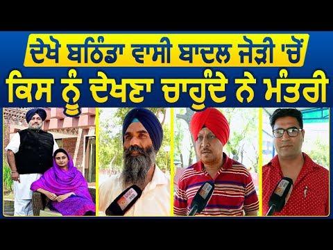 Exclusive : देखिए Bathinda के लोग Sukhbir और Harsimrat में से किसको बनाना चाहतें हैं Minister