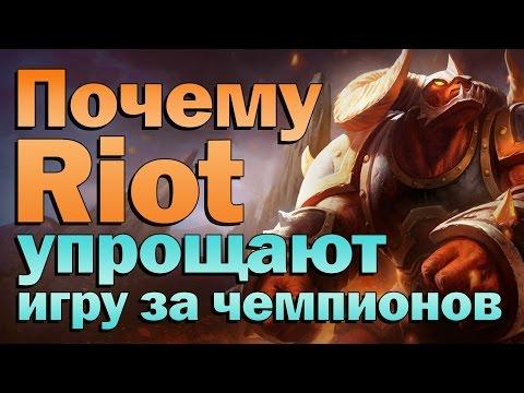 видео: [lol] Почему riot упрощают игру за чемпионов?
