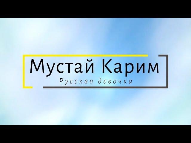 Изображение предпросмотра прочтения – ИринаШклярик читает отрывок изпроизведения «Русская девочка» (Карим Мустай)