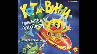 Катя Матюшкина Кот да Винчи Нашествие лунатиков Аудиокнига