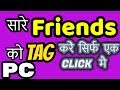 Tag All Facebook Friends In One Click 2017 HIndi mp3