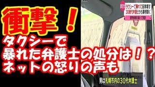 【怒!】札幌タクシーで大暴れの弁護士、軽すぎる処分!ネットで... 杉山央 動画 17