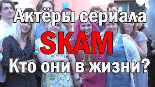Сериал СТЫД актеры