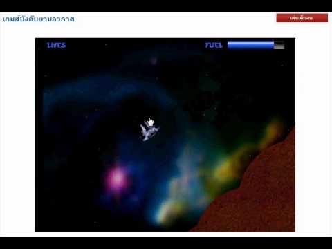 เกมส์บังคับยานอวกาศ y8