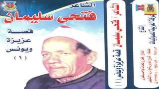 Fathy Soliman - Kest 3azeza W Younes 1 / فتحي سليمان - قصة عزيزة ويونس 1