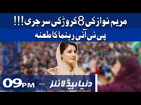 Maryam Nawaz Ki 8 Crore Ki Surgery