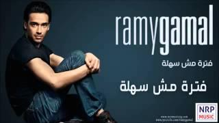 MP3 mediafire رامي جمال   فترة مش سهلة   Ramy Gamal   Fatra Mesh Sahla   YouTube