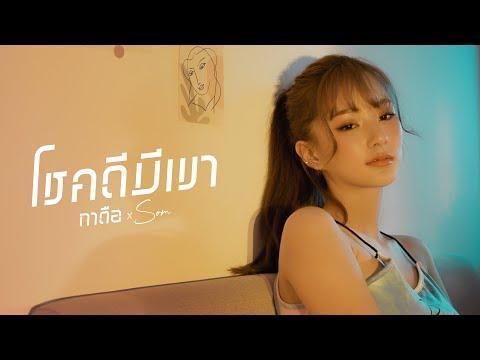 โชคดีมีเขา - กาตือ x Som [ Official MV ]