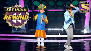 Thanu और Fazil ने दिया एक दमदार Performance!   Superstar Singer   SET India Rewind 2020