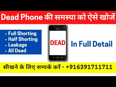 HOW CAN CHECK ALL DEAD MOBILE PHONE