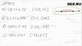 № 408 - Математика 6 класс Зубарева