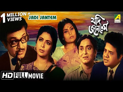 Thumbnail: Jadi Jantem | যদি জানতেম | Bengali Movie | Uttam | Supriya
