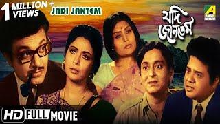 Jadi Jantem | যদি জানতেম | Bengali Movie | Uttam | Supriya