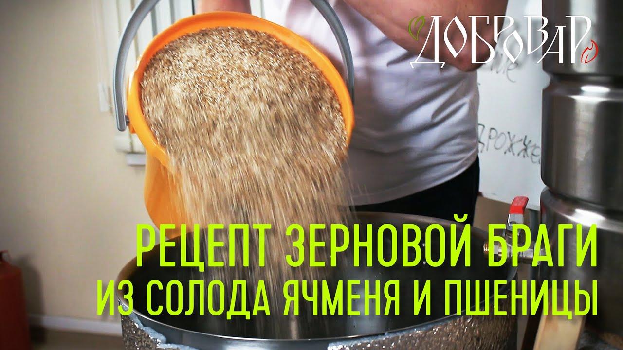 рецепт подготовки браги для самогонного аппарата
