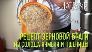 Зерновая брага для самогона - рецепт - Добровар