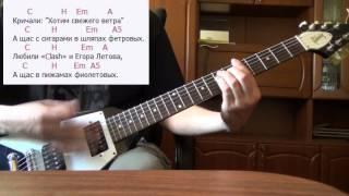 Ляпис Трубецкой - Священный огонь(как играть на гитаре)