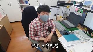 서울관광고등학교 2학년 등교영상(feat.방역+생활 속…