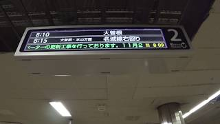 LCD案内表示装置・新放送開始!名古屋市営地下鉄名城線黒川駅