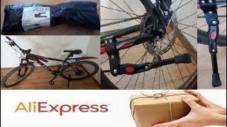горный велосипед//Подножка//Алиэкспресс//Распаковка и установка
