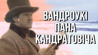 ВАНДРОУКI ПАНА КАНДРАТОВIЧА   Документальный фильм   Бел. яз.