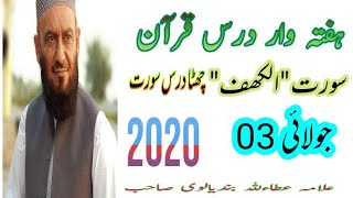 Dars e Quran 10 July 2020    Surah Kahf 6th Dars Quran By Attaullah Bandyalvi Sahab