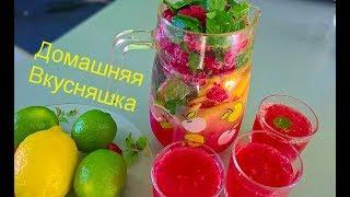 Рецепт Домашнего Лимонада/Лимонад с Малиной и Мятой.