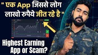 Highest Earning Mobile App in India 2019 ? | Binary Trading Explained Hindi | Binomo ?