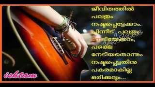 Vidhu prathap Hit album songs.   Mizhineer kanagal...
