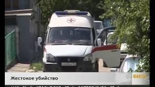 Подробности дела об убийстве школьницы в Новороссийске