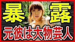 【衝撃】雛形あきこが番組内で元カレだった大物芸人を大暴露www 【おす...
