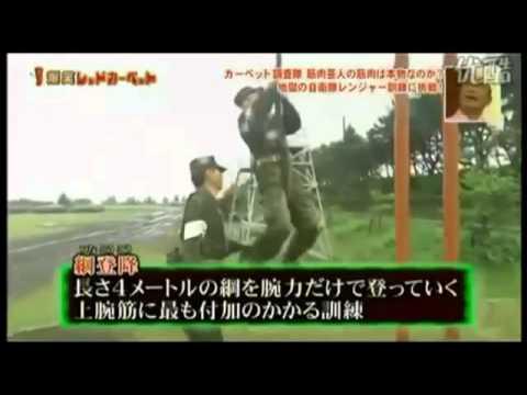 日本のお笑い芸人が自衛隊レンジャー訓練に参加【中国語字幕付き】 日本搞笑藝人參加自衛隊訓練【附中文字幕】