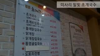 (맛집)  하남시 미사리 밀빛 초계국수