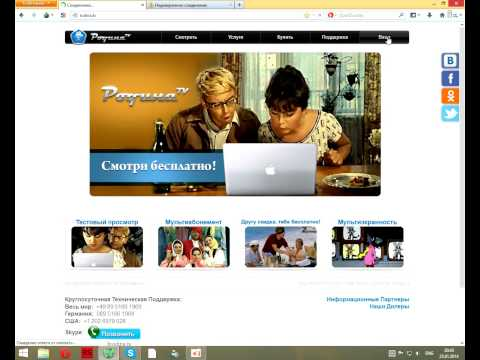 ТВ онлайн смотреть бесплатно, IPTV телевидение онлайн