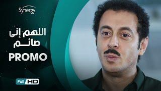 البرومو الرسمي لمسلسل اللهم اني صايم - بطولة مصطفي شعبان - رمضان 2017 - Allahom Any Sayem