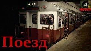 Истории на ночь - Поезд
