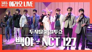 Download lagu [컬투쇼] 백야(White Night) - NCT 127 LIVE