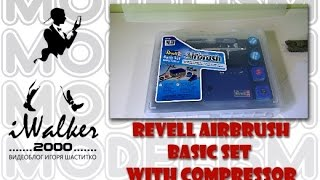 Хобби: покраска моделей с аэрографом Revell Airbrush Basic Set with Compressor(, 2016-02-14T08:29:17.000Z)