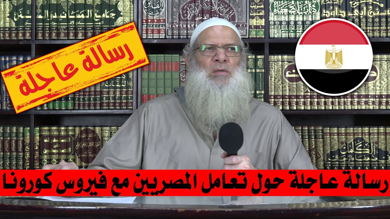 رسالة عاجلة حول تعامل المصريين مع فيروس كورونا (كوفيد-19) | الشيخ محمد بن سعيد رسلان