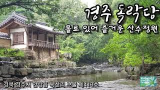 경주독락당/독락당여름정원/산수정원/경주가볼만한곳