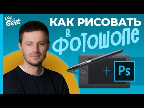 Как рисовать в фотошопе/ Рисование в Photoshop для начинающих
