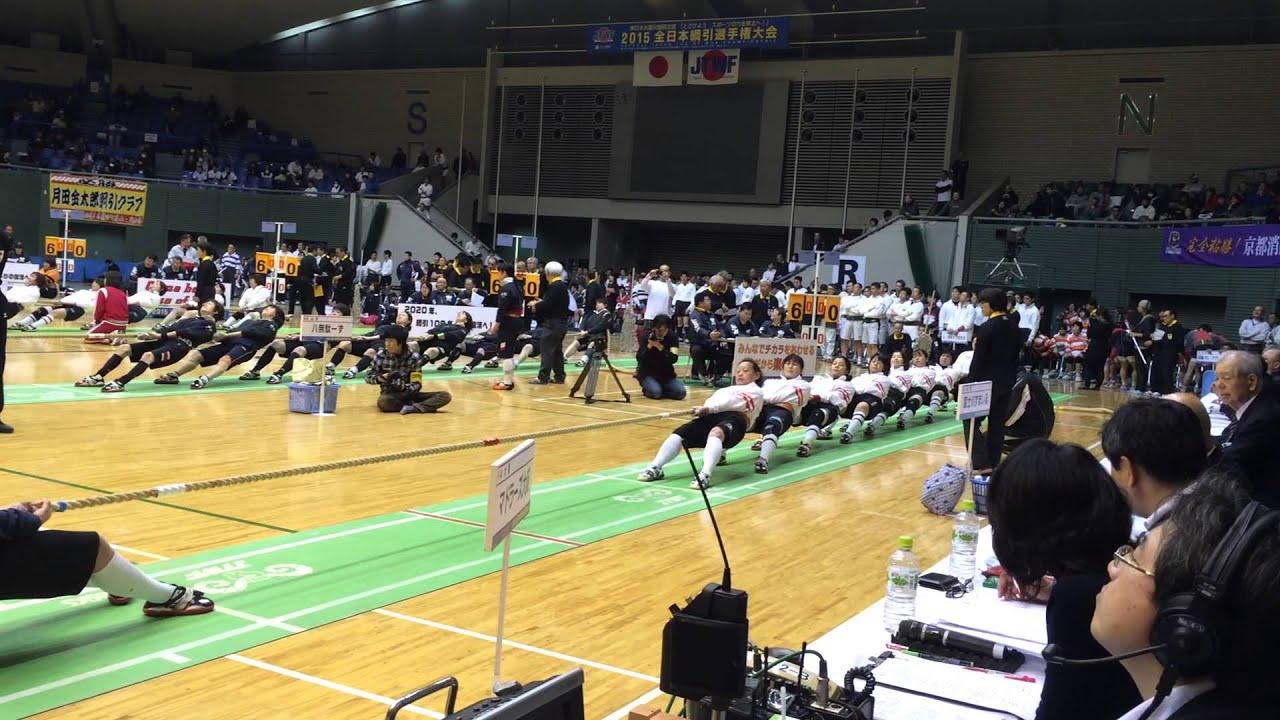 2015全日本綱引選手権大会 女子...