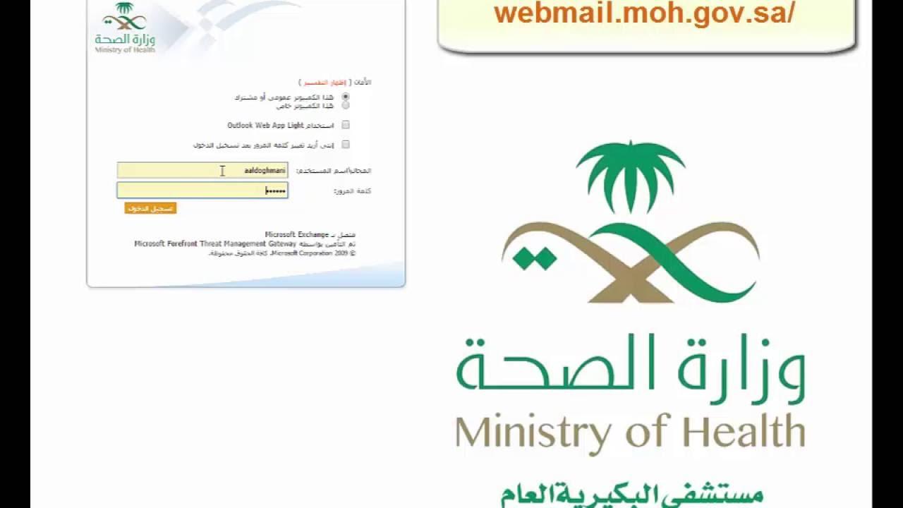 شرح انشاء مجموعة لإيميل وزارة الصحة Youtube