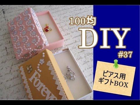 100均DIY セリアのデコテープが可愛いピアス用ギフトBOX 37