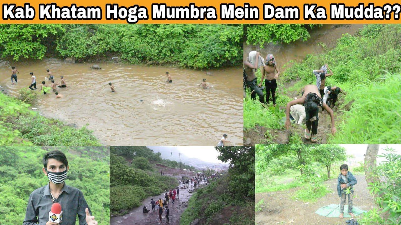 मुंब्रा: क्या नवजवानों की मौत के बाद शुरू होगा डेम का मुद्दा ??. | MUMBAI TV |